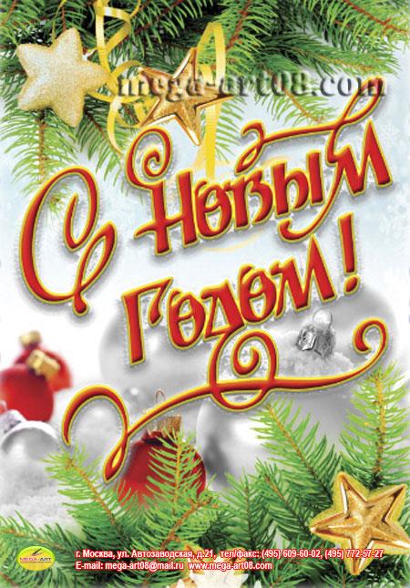 Новогодний плакат.