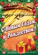 Плакат к Новому Году, Новогоднее оформление, оформление к Рождеству.