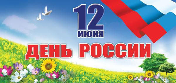 Otk_Rossia_2.jpg