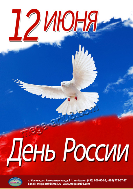 открытки день россии:
